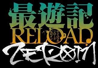 TVアニメ「最遊記RELOAD -ZEROIN-」公式ティザーサイト